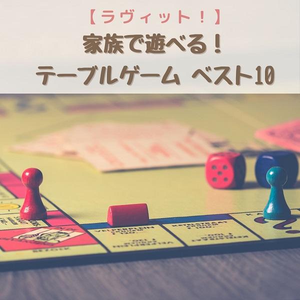 ラヴィット テーブルゲーム