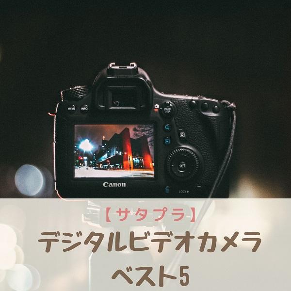サタプラ デジタルビデオカメラ