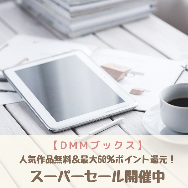 DMMブックス キャンペーン