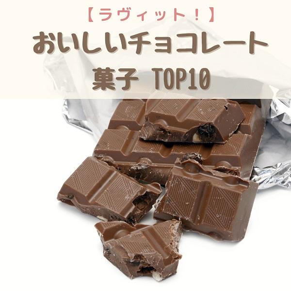 ラヴィット チョコレート菓子