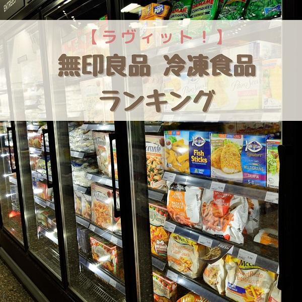 ラヴィット 無印良品 冷凍食品