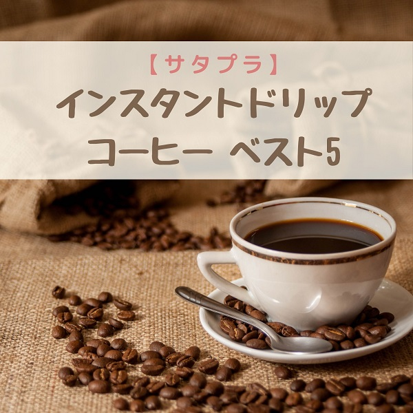サタプラ ドリップコーヒー