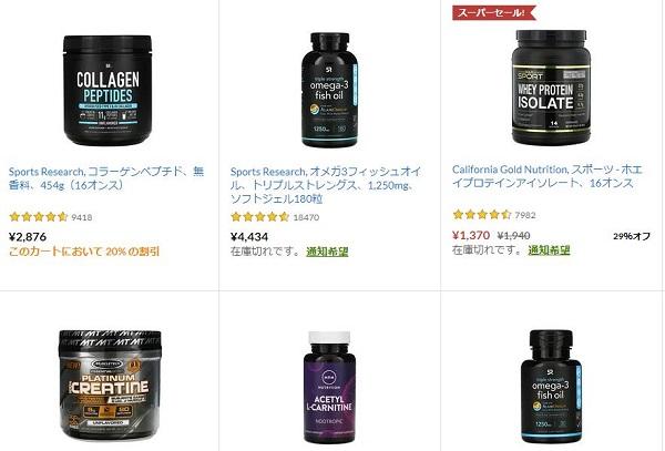 iHerb(アイハーブ) スポーツ栄養製品