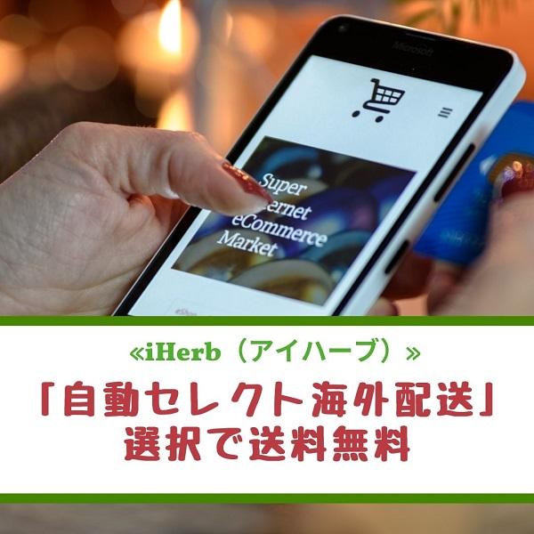 iHerb(アイハーブ) キャンペーン