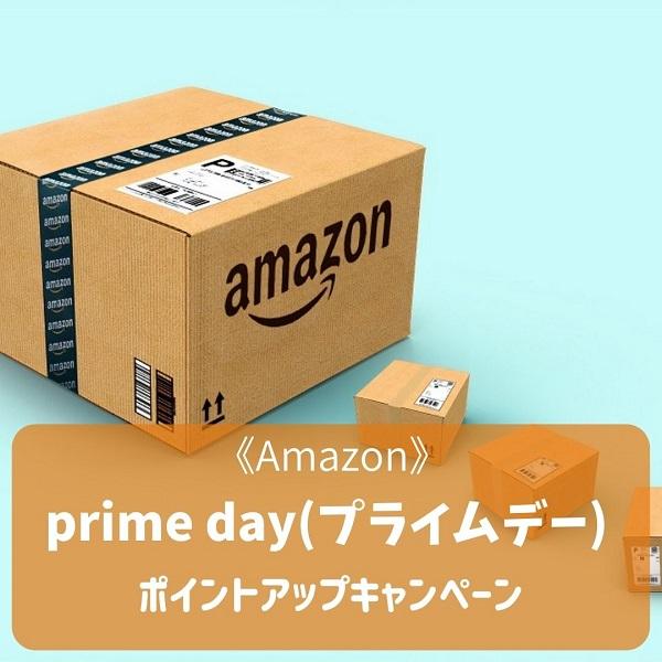 Amazon プライムデー ポイントアップキャンペーン