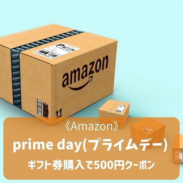 Amazon プライムデー ギフト券購入