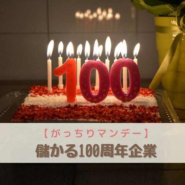 がっちりマンデー 100周年