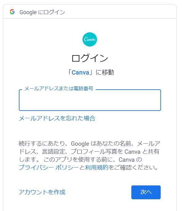 canva Google