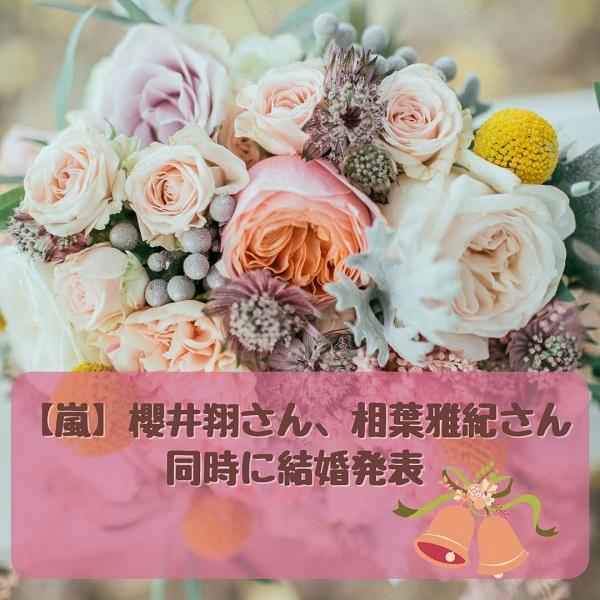 嵐 櫻井翔 相葉雅紀 結婚