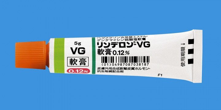 効能 リンデロン vg 軟膏 リンデロン-V軟膏0.12%