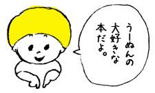 うーぬん本紹介.jpg