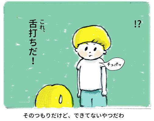 f:id:happyhappysan:20160910224858j:plain