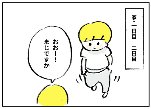 f:id:happyhappysan:20161217012019j:plain