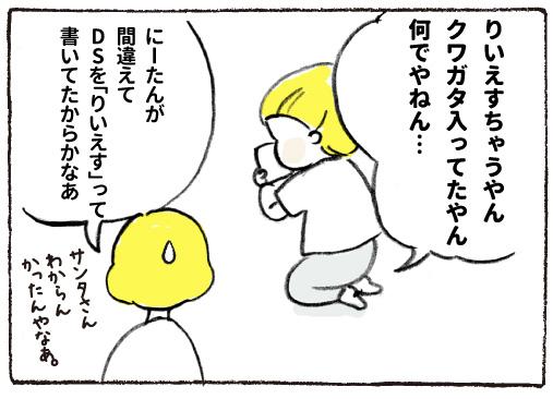 f:id:happyhappysan:20161231221638j:plain