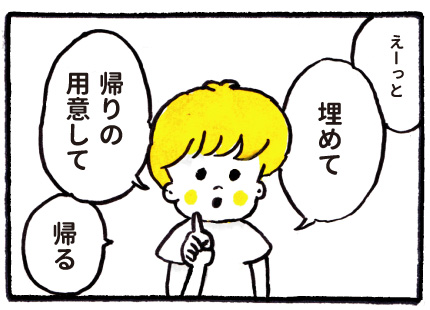 f:id:happyhappysan:20170625020543j:plain