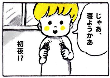 f:id:happyhappysan:20170805063721j:plain