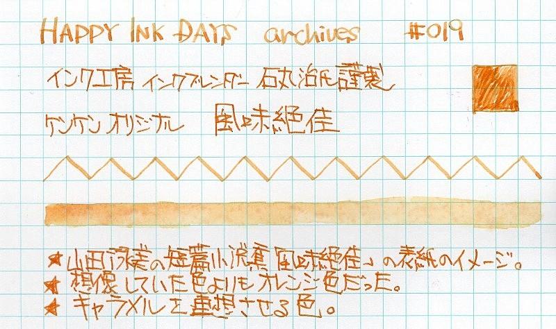 f:id:happyinkdays:20170410215125j:plain