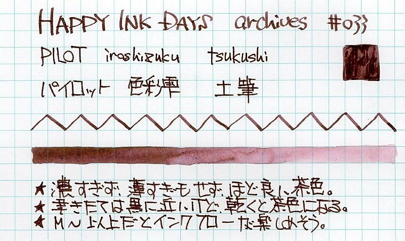f:id:happyinkdays:20170501001229j:plain