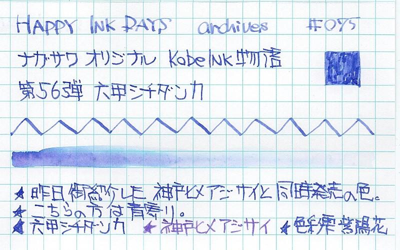 f:id:happyinkdays:20170612211642j:plain