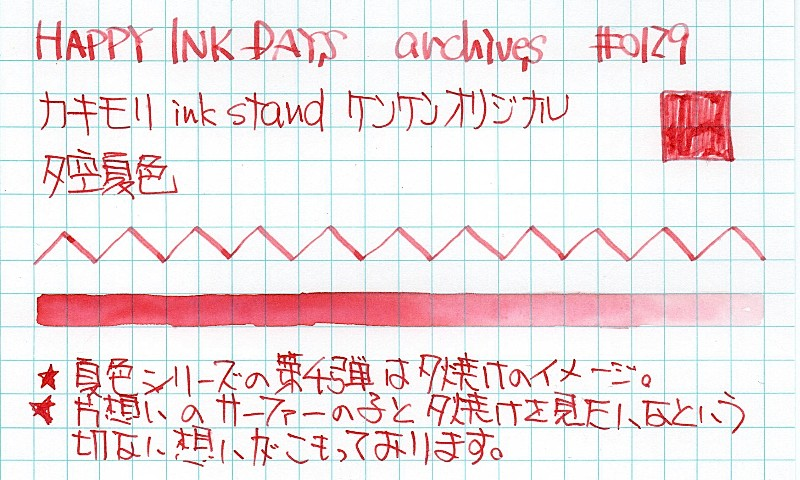 f:id:happyinkdays:20170803070015j:plain