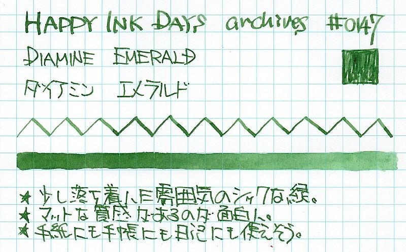 f:id:happyinkdays:20170821075830j:plain