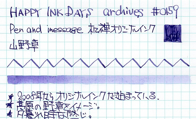 f:id:happyinkdays:20170904102441j:plain