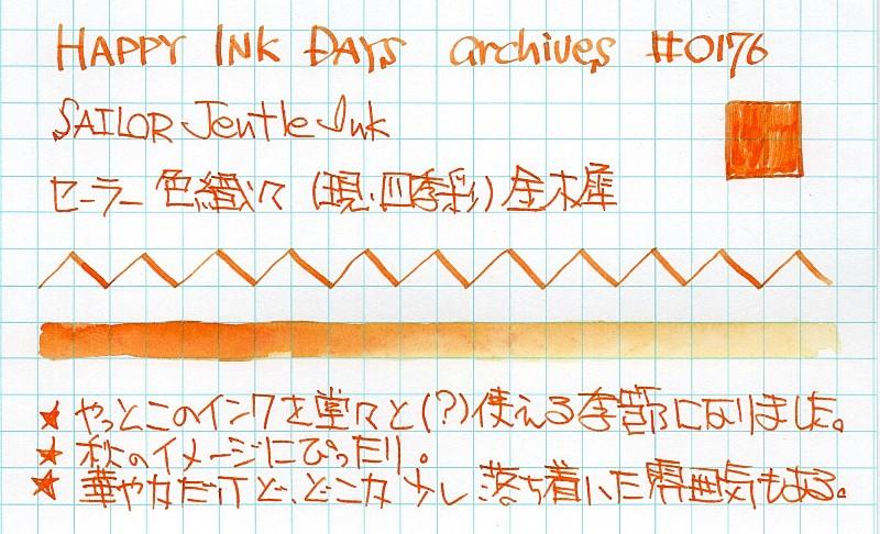 f:id:happyinkdays:20170920135729j:plain