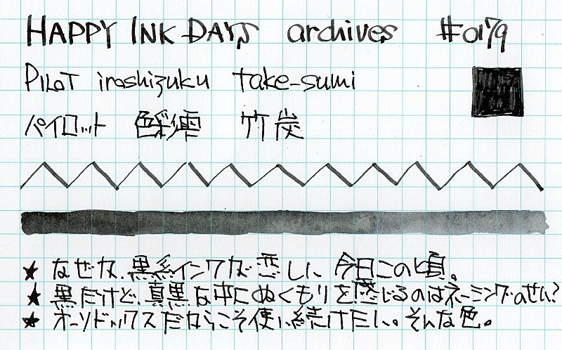 f:id:happyinkdays:20170920135741j:plain