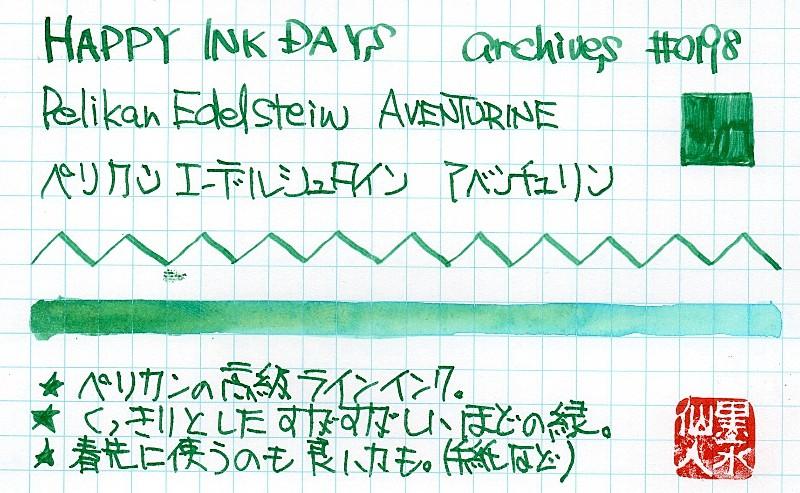 f:id:happyinkdays:20171008200852j:plain