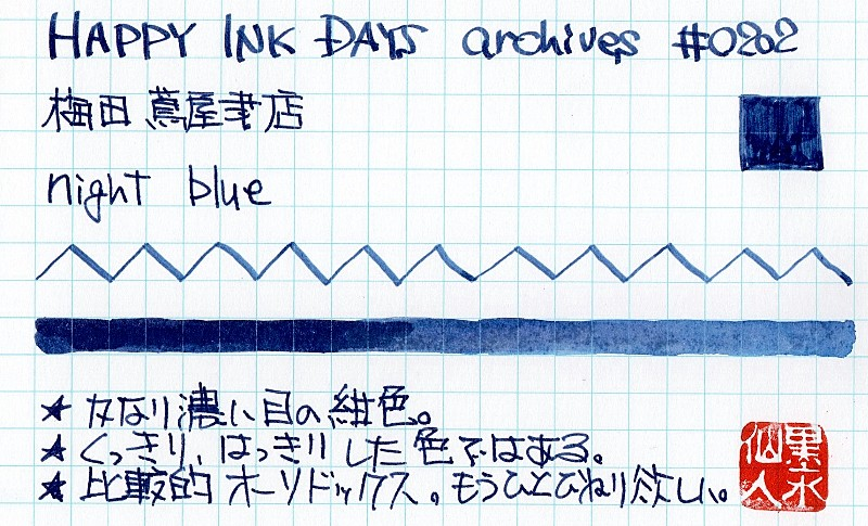 f:id:happyinkdays:20171008214545j:plain