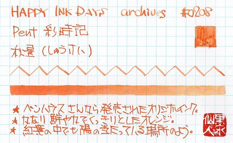 f:id:happyinkdays:20171020004526j:plain