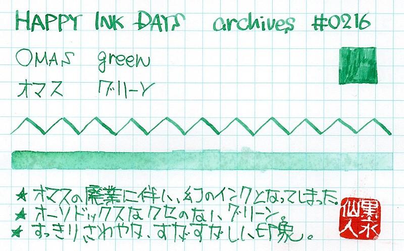 f:id:happyinkdays:20171101075552j:plain