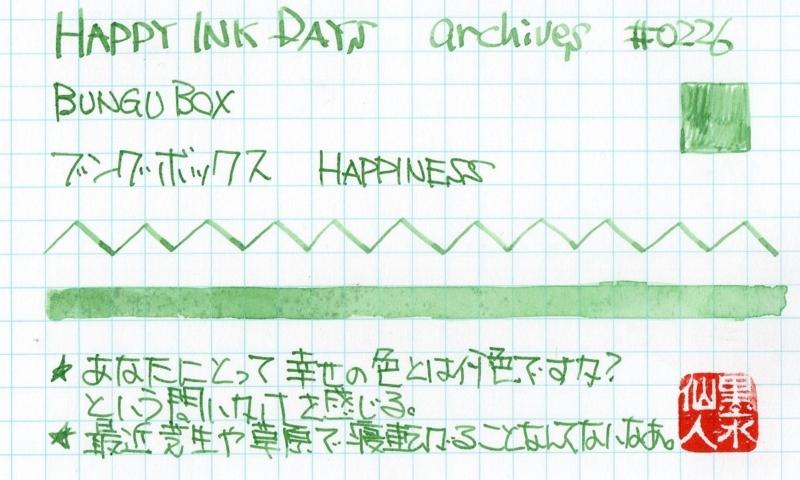 f:id:happyinkdays:20171107070541j:plain