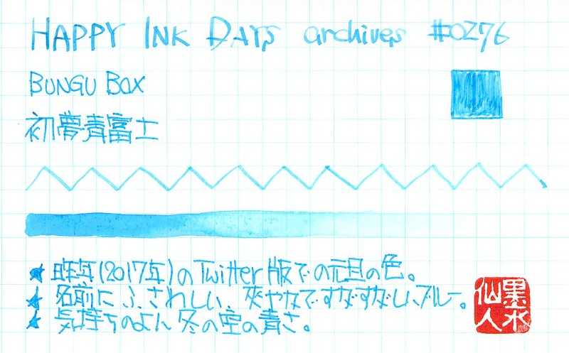 f:id:happyinkdays:20171230225527j:plain