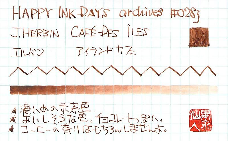 f:id:happyinkdays:20180107200446j:plain