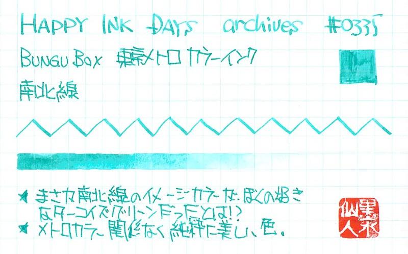 f:id:happyinkdays:20180217201058j:plain