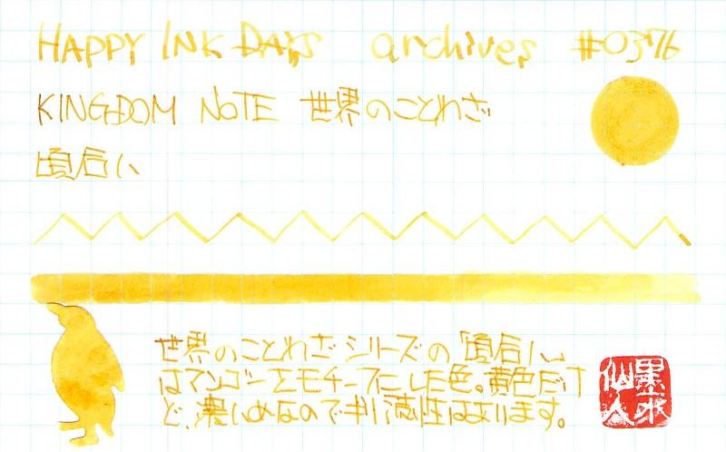 f:id:happyinkdays:20180408173622j:plain