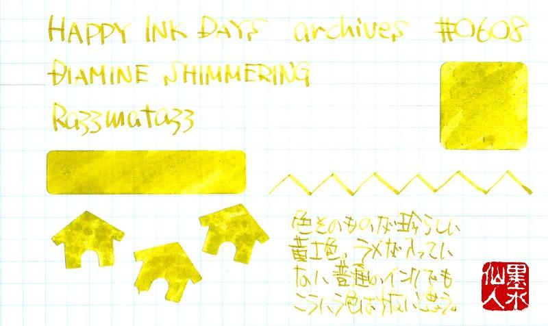 f:id:happyinkdays:20181125015840j:plain