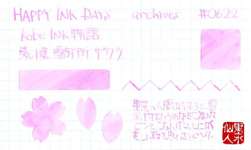 f:id:happyinkdays:20181212102053j:plain