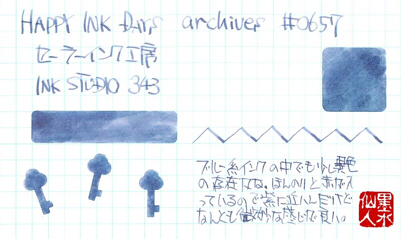 f:id:happyinkdays:20190116003022j:plain