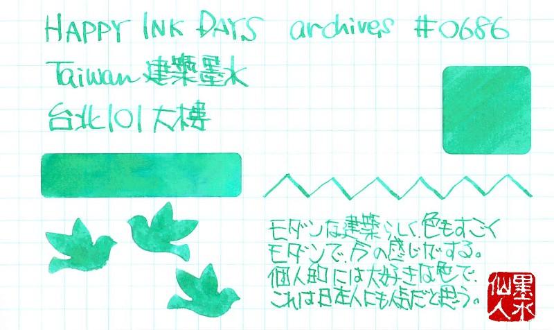 f:id:happyinkdays:20190213072705j:plain