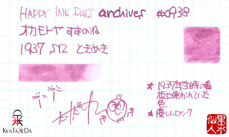 f:id:happyinkdays:20200101225109j:plain