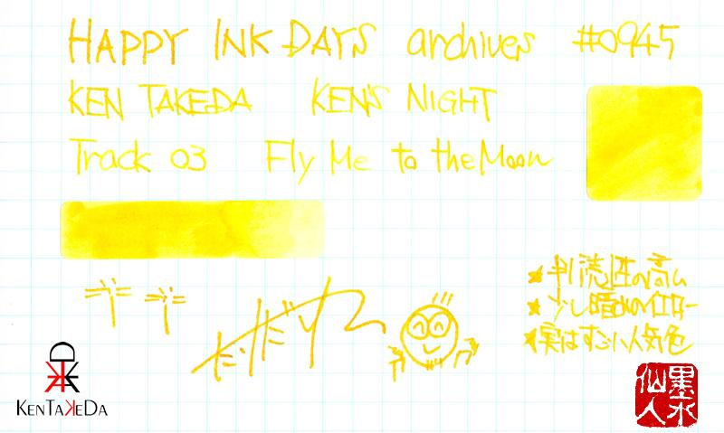 f:id:happyinkdays:20200708135237j:plain