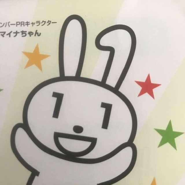 f:id:happykonkatsu:20200309154125j:plain