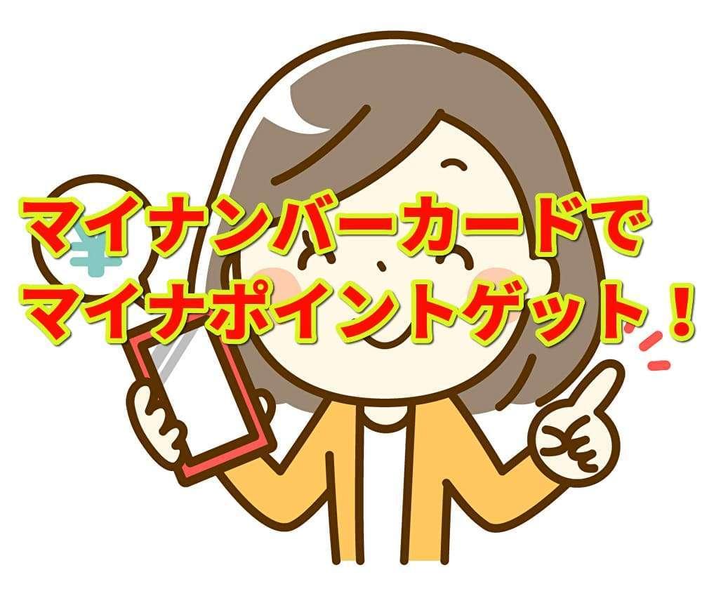 f:id:happykonkatsu:20200309180713j:plain