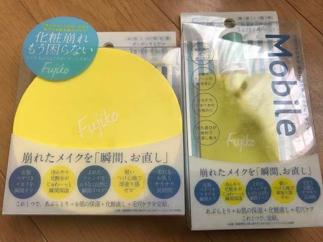 f:id:happykonkatsu:20200624141921j:plain