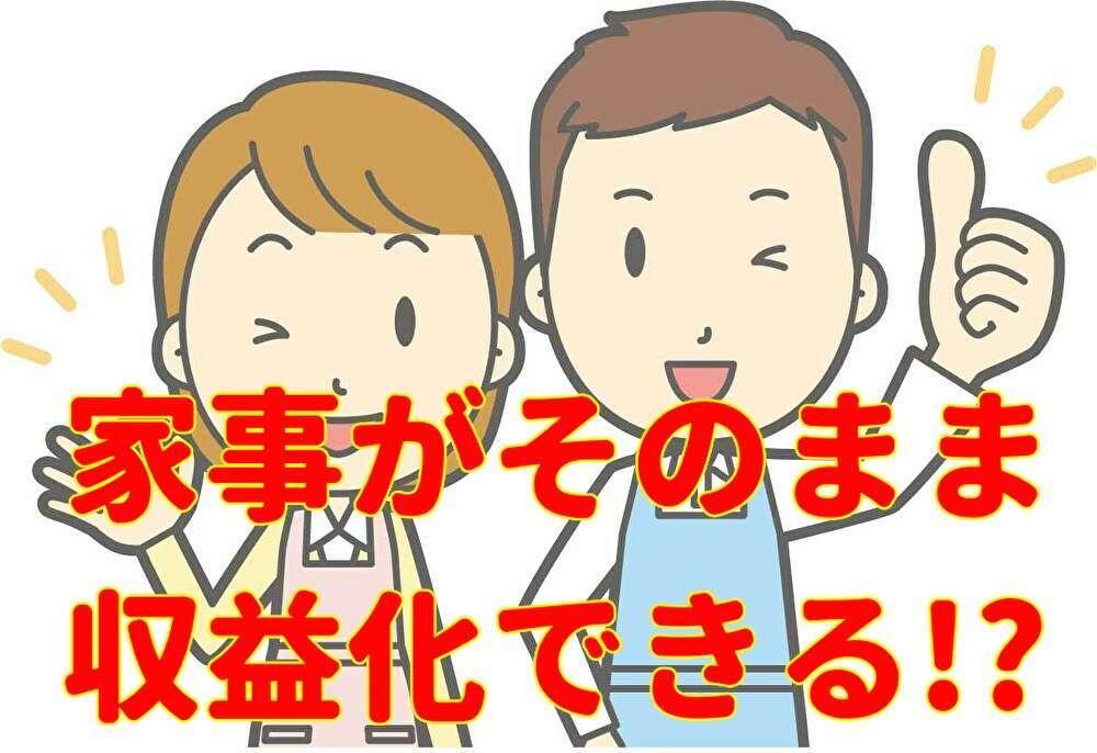 f:id:happykonkatsu:20200908144545j:plain