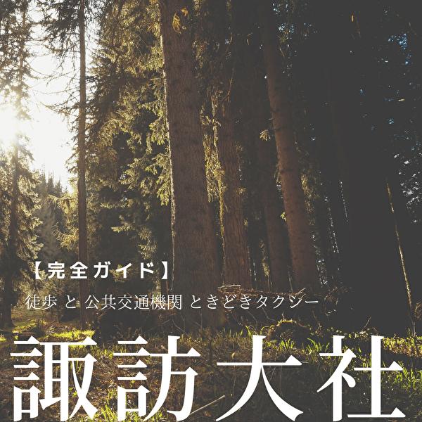 【完全ガイド】徒歩と公共機関で行く!諏訪大社参拝