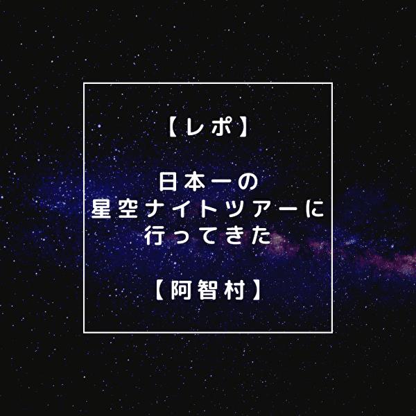 【レポ】日本一の星空ナイトツアーに行ってきた【阿智村】