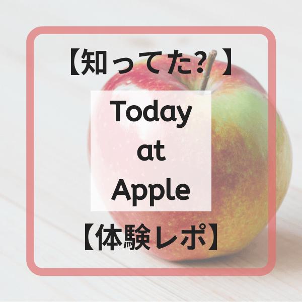 Today at Apple体験レポート